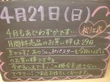 2012/04/21松江