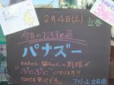 2012/02/04立石