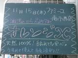 2012/11/15南行徳
