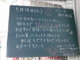 2011/05/14南行徳