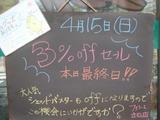 2012/04/15立石