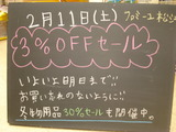 2012/02/11松江
