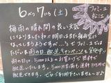 080607松江
