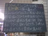 091204南行徳
