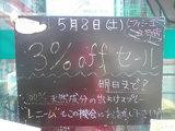 2010/5/8立石