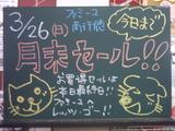 060326南行徳