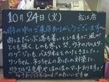 061024松江