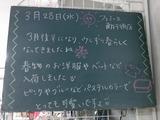 2012/3/28南行徳
