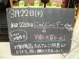 2012/3/22森下