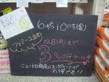 2011/6/10立石