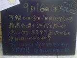 2010/9/16立石