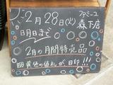 2012/2/28森下