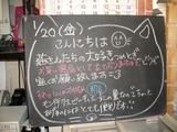2012/1/20森下