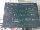 2012/5/9南行徳