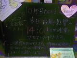 2010/10/30立石