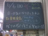 2010/6/6南行徳