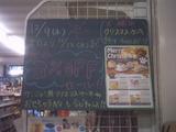 2010/12/9南行徳