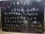 091107松江