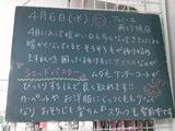 2011/4/6南行徳