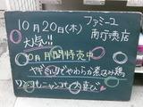 2011/10/20南行徳