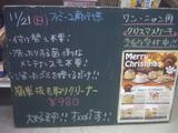 2010/11/21南行徳
