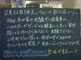 060222松江