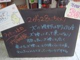 2012/2/28立石