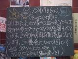 081217南行徳
