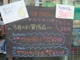 2012/03/03立石