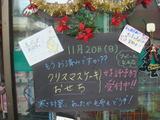 2011/11/20立石