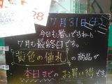 2010/07/31立石