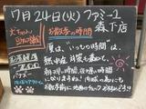 2012/7/24森下