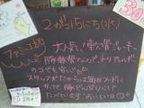 2012/2/15立石