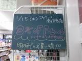 2011/01/15南行徳