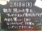 2010/2/18立石