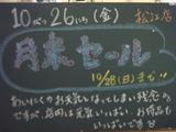 071026松江