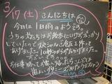 2012/03/17森下