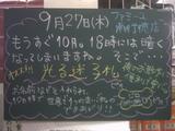 070927南行徳