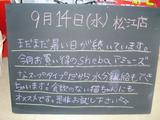 2011/9/14松江