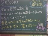 060830南行徳