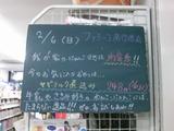 2011/2/6南行徳