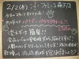 2012/2/2森下