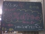 2010/5/6南行徳