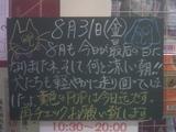 070831南行徳