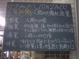 091028南行徳