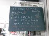 2011/12/13南行徳