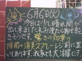 060606南行徳
