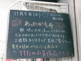 2011/11/05南行徳