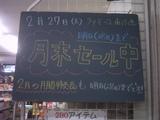 2010/02/27南行徳
