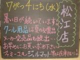 2012/7/4松江
